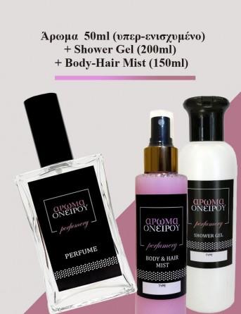 Offer Set 5s -  Άρωμα 50ml (υπέρ) + Shower Gel...